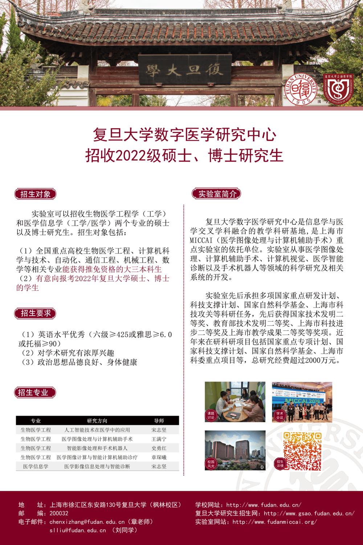 2022年招生简章.png